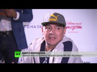 Марадона рассказал RT об отношении к Путину и игре сборной России по футболу