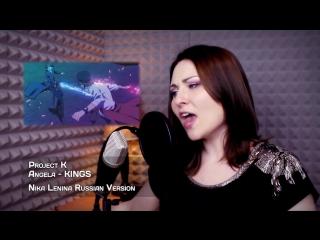 Project K ⁄ OP (Nika Lenina Russian Version)