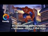 Вспоминаем мультсериал «Человек-паук» 1994 года