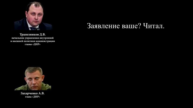 Перехоплення розмови Захарченка щодо справжніх інтересів терористів у торговій б