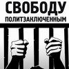 """Митинг """"Стратегия-6"""" за свободу политзаключенных"""