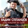 15.09 - Вадим Степанцов. День рождения @ Ящик