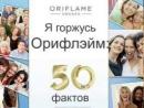 50 лет 50 фактов гордости компании Орифлейм!