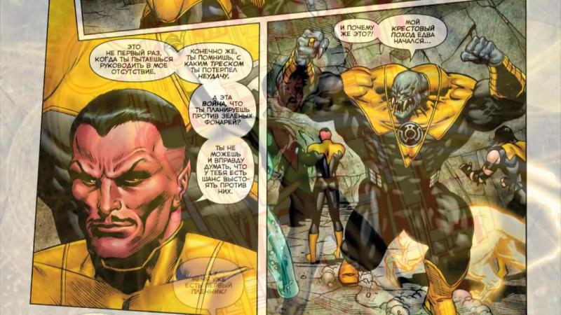 Синестро 1 Sinestro 1 Комиксы DC
