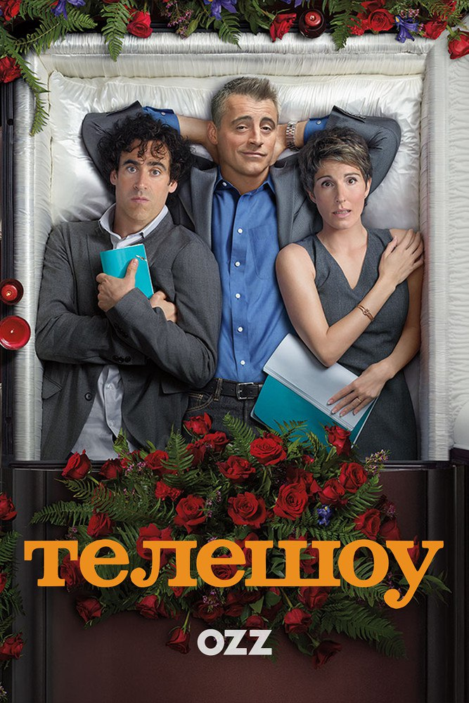 Эпизоды 5 сезон 7 серия Ozz.TV | Episodes