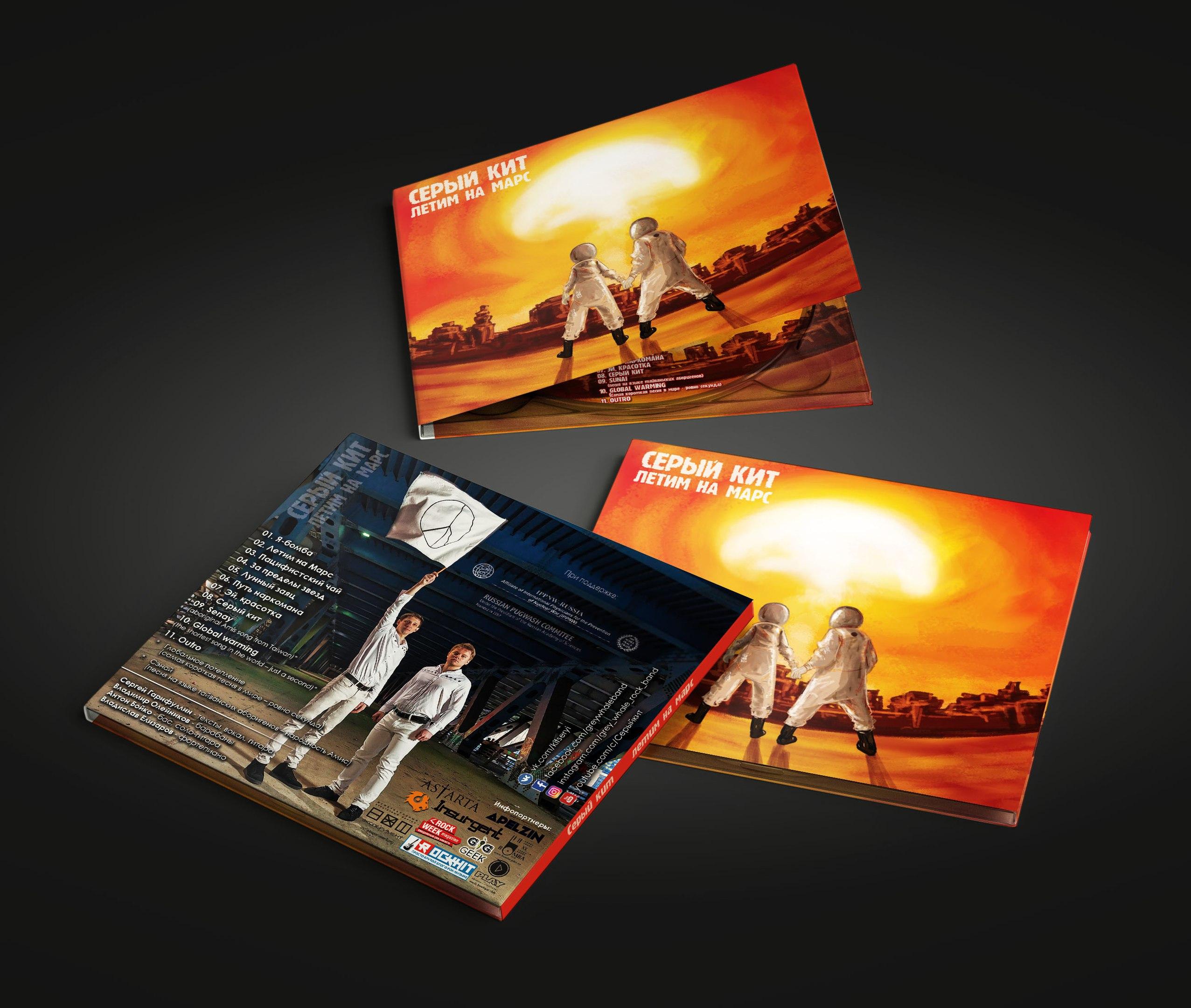 Новый сингл группы СЕРЫЙ КИТ −Я-бомба войдет в альбом Летим на Марс