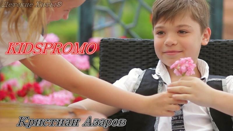 Кристиан Азаров KIDSPROMO