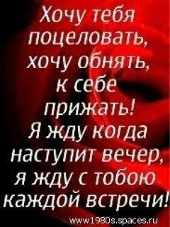 стих возлюбленной девушке как я желаю тебя поцеловать