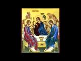 Святый Боже Трисвятое православное песнопение (1)