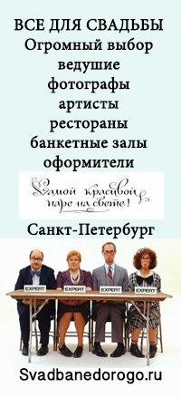 Банкетные залы, кафе и рестораны для свадьбы СПб