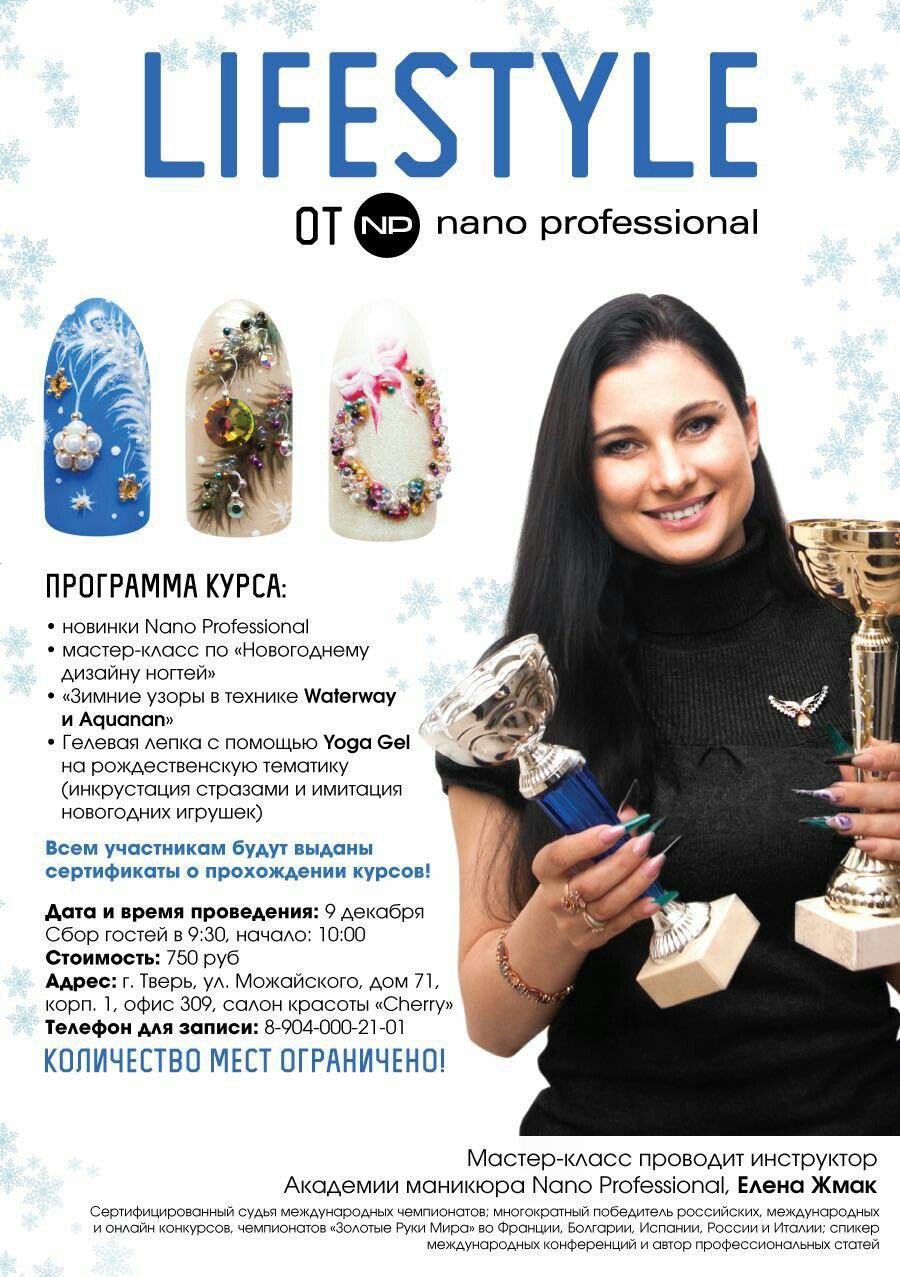 мастер-класс Nano Professional
