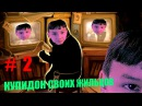 I RedCancerShow I - l Beholder № 2 l - Я Купидон Своих Жильцов!