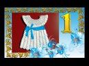Детское платье от 6 12 месяцев Часть №1 Кокетка Children's dress from 6 12 months