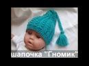 Шапочка для новорожденного ребенка. Часть 1