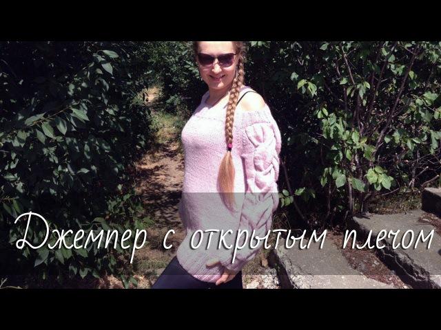 Модный джемпер с открытым плечом и большими косами на рукавах без швов. Подробный мастер-класс. » Freewka.com - Смотреть онлайн в хорощем качестве