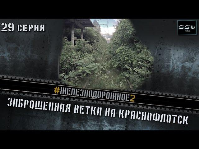 Заброшенная железная дорога под Петербургом. Сталк. Железнодорожное - 29 серия. ...