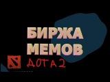 Биржа Мемов в Доте 2! Новый анимешный герой,новые арты,угар,взрывы и нерв Папича!!!...