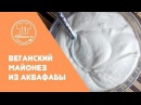 Веганский майонез из аквафабы. Рецепт от Широмани.