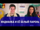 IISuperwomanII ft. Adam Devine - Индианка и её белый парень