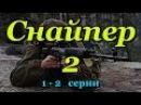 Военные Фильмы про Снайперов - Снайпер 2 1-2 серии ! Фильмы о Войне 1941-1945 !