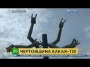 Чертовщина какая-то. Дом с чертями привел в ужас жителей белорусской деревни