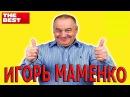 Игорь Маменко НОВОЕ. МАМЕНКО 2017! МАМЕНКО АНЕКДОТЫ!
