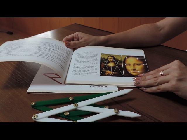 Циркули Леонардо (фибоначи) для татуажа