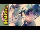 Моя геройская академия опенинг 3 [Sora ni Utaeba] (Русский кавер от Jackie-O ТВ-версия)