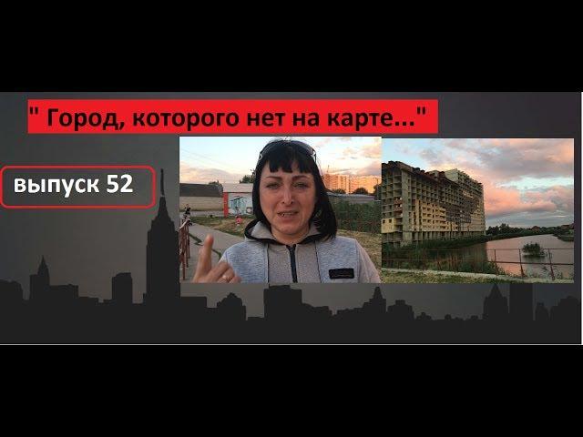 Город, которого нет на карте!|| Краснодар||Выпуск 52.