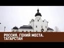 Татарстан. Россия. Гений места 🌏 Моя Планета