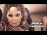 Rayhon - Unutaman Райхон - Унутаман