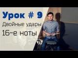Уроки игры на барабанах Syncopation Drum School - Урок №9 Двойные удары 16 - ноты