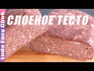 БЫСТРОЕ СЛОЕНОЕ ШОКОЛАДНОЕ ТЕСТО для НАПОЛЕОНА и других тортов и пирожных - BÁNH NG...