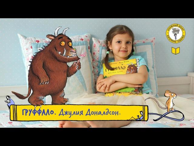 Детские книги / Груффало, Джулия Дональдсон. Читает Дария Скоморощенко