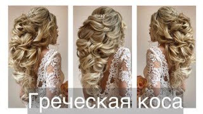 Как сделать греческую косу Wedding hairstyle. Greek tail.
