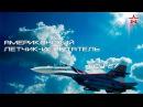 Американский летчик-испытатель о российском истребителе Су-27