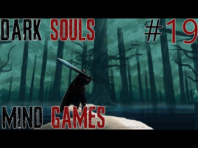 Dark Souls: Prepare To Die Edition - Попали в самое красивое место и Босс: Неутомимый воин! 19