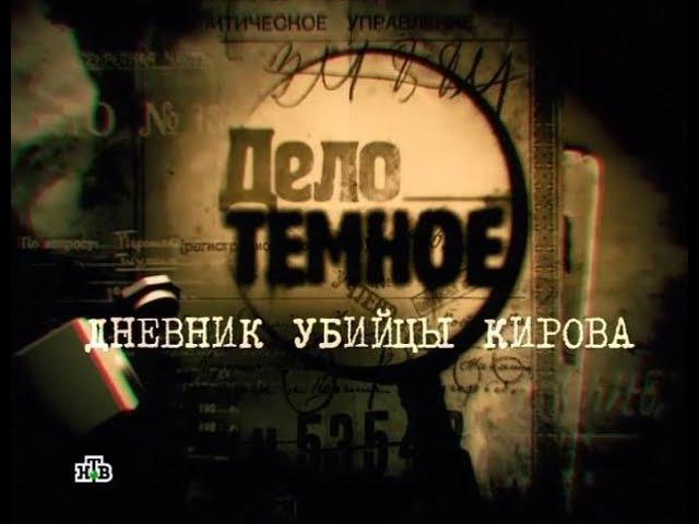 Дневник убийцы Кирова