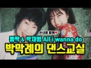 Park Makrae's Dance Tutorial, Jay Park - All I Wanna Do [Korea Grandma]