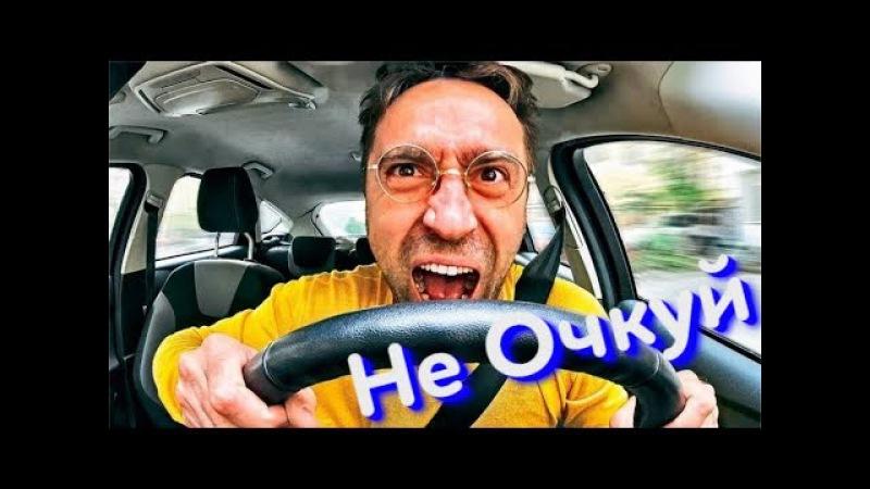 Не Очкуй! Авто безумцы среди нас - водятлы 80 уровня!