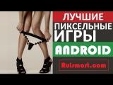 Лучшие пиксельные игры на Андроид. ТОП 5 ИГР НА ANDROID – Rulsmart.com