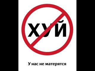 Rush into Russian: Russian Slang - Хуй - Russian Curse Words - how to swear in Russian, how to cuss