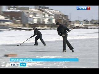 Выходить на лёд водоемов Ростовской области опасно!