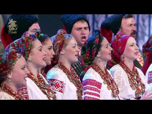 Гарний козак гарний Кубанский казачий хор