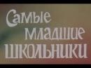 Советская школа.Самые младшие школьники.Док.фильм ЦСДФ.Москва.1985 г.