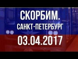 Звезды потрясены трагедией в петербургском метро