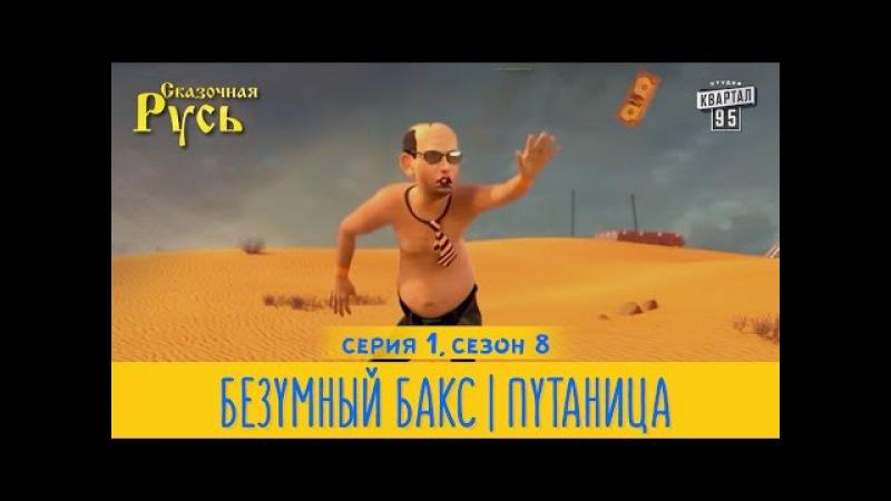 Премьера Новая Сказочная Русь 8 сезон серия 1 Безумный Бакс Путаница