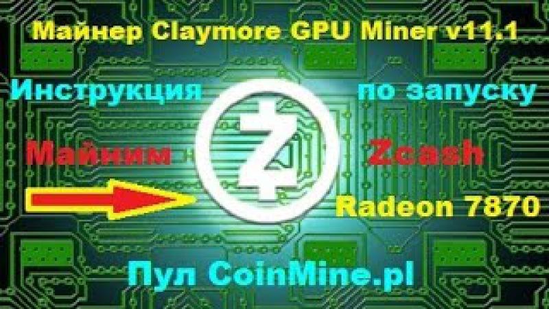ZCash - настройка и запуск майнера Claymore-s v11.1