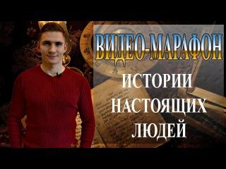 Видео-марафон Истории Настоящих людей.