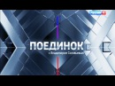 Поединок. Шахназаров VS Амнуэль от 18.05.2017